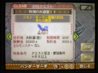 砂海の大遊宴!!2
