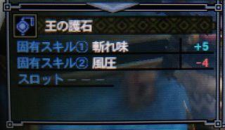 王の護石(斬れ味+5 風圧-4)