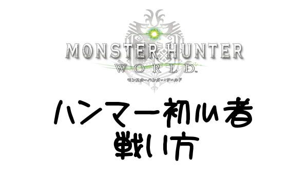 MHW ハンマー初心者向け戦い方