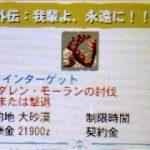 【MH4G】我輩だ!!!!!!!! 第3話「外伝:我輩よ、永遠に!!!」の攻略プレイ記&データ