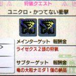 【MHX】イベントクエスト「ユニクロ・かつてない衝撃」の攻略プレイ記とデータ【モンハンクロス】