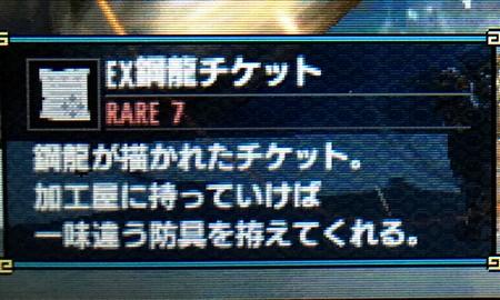 EX鋼龍チケット