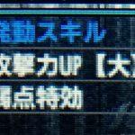 【MHX】下位終盤剣士おすすめ装備(弱点特効&攻撃力UP【大】)【モンハンクロス】