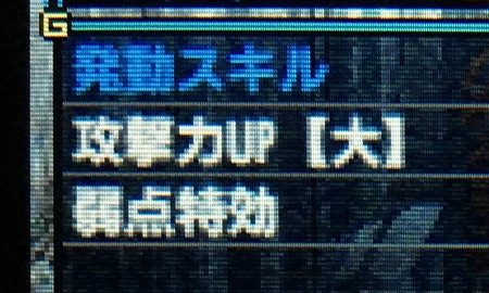 MHX 下位弱点特効攻撃大装備