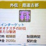 【MH4G】竜ガ紡ギシ古キ歌 第2話「外伝:霞這古都」の攻略プレイ記&データ