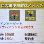 【MH4G】イベントクエスト「巨大飛甲虫討伐ノススメ」の攻略プレイ記&データ