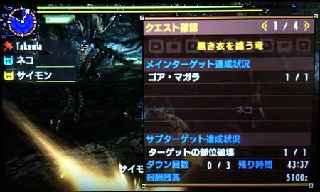 黒き衣を纏う竜 クリア