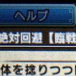【MHX】攻略プレイ記 絶対回避【臨戦】とキークエスト 集★7編【モンハンクロス】