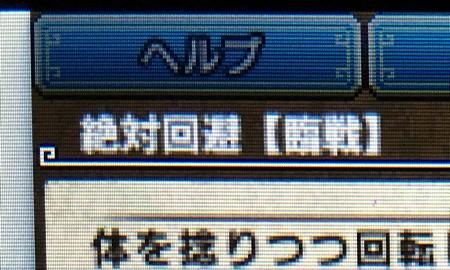 絶対回避【臨戦】0