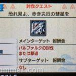 【MHXX】村★9緊急クエストのバルファルクを攻略!そしてエンディングへ ソロプレイ攻略日記 村クエスト上位★9編