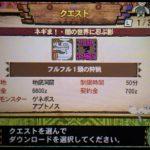 【MH4DLC】本日(9/18)よりイベクエ「ネギま!・闇の世界に忍ぶ影」が配信開始!