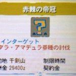【MH4G】イベントクエスト「赤棘の帝冠」の攻略プレイ記とデータ