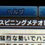 【MHX】攻略プレイ記 スピニングメテオIIIとドボルベルク 集★6編【モンハンクロス】