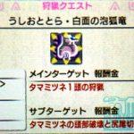 【MHX】イベントクエスト「うしおととら・白面の泡狐竜」の攻略プレイ記とデータ【モンハンクロス】