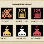 【MH4G】今日(10/14)から期間限定で消耗アイテムが大量にもらえる無料DLCが配信開始!