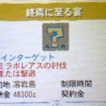 【MH4G】イベントクエスト「終焉に至る宴」の攻略プレイ記とデータ