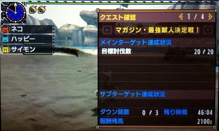 マガジン・最強獣人決定戦! クリア