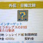 【MH4G】竜ガ紡ギシ古キ歌 第3話「外伝:日輪沈蝕」の攻略プレイ記&データ
