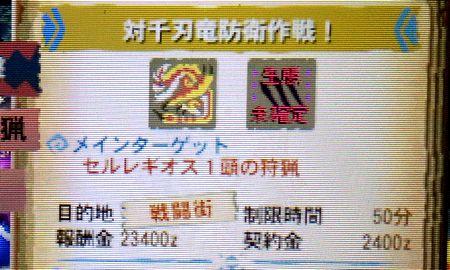 対千刃竜防衛作戦!