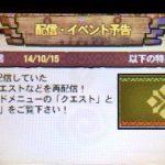 【MH4G】10/15から「砂漠に鳴らせ、勝ちどきの銅鑼」などMH4のイベントクエストと特典が大量に再配信!
