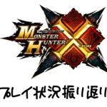 【MHX】最後のプレイ状況振り返りとMHXXへの抱負など ソロプレイ攻略日記 最終回