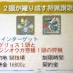 【MH4G】イベントクエスト「2頭が織り成す狩猟讃歌」の攻略プレイ記とデータ