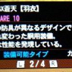 【MH4G】防具「GX蒼天シリーズ(ガンナー用)」のデータ