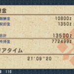 MHP3 イベントクエスト#29「狩猟戦線からの招待」をクリア