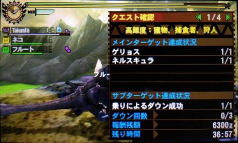 高難度:獲物、捕食者、狩人クリア