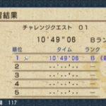 MHP3 チャレンジクエスト「チャレンジクエスト01」をクリア
