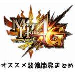 【MH4G】G級剣士・ハンマーのオススメ装備簡易まとめ(G★1編)