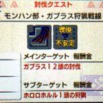 【MHX】イベントクエスト「モンハン部・ガブラス狩猟戦線」の攻略プレイ記とデータ【モンハンクロス】