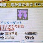 【MH4G】ハンマー攻略プレイ記 「高難度:霞か雲か古きぞい出づる」 集G★3番外編