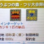 【MH4G】イベントクエスト「どうぶつの森・つり大会開催!」の攻略プレイ記とデータ
