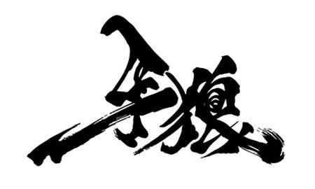 牙狼 ロゴ