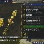 MHP3 ゴールドクラウン&ゴールドクラウン改