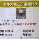 【MH4G】攻略プレイ記 闘技大会(G級)編