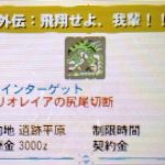 【MH4G】我輩だ!!!!!!!! 第2話「外伝:飛翔せよ、我輩!!」の攻略プレイ記&データ