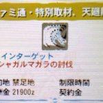 【MH4G】イベントクエスト「ファミ通・特別取材、天廻龍!」の攻略プレイ記とデータ