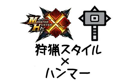 MHX ハンマー×狩猟スタイル