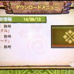 【MH4DLC】今日(6/13)から新称号が配信開始!
