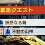 【MHX】攻略プレイ記 「妖艶なる舞」と「不動の山神」 集★5編【モンハンクロス】