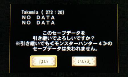 引き継ぐデータ