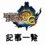 【MH3G】モンスタハンター3G 記事一覧