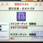 【MHX】今日(3/18)からEXミヅハ/EXトヨタマシリーズが作れるクエストが配信開始!次回は電撃コラボ!【モンハンクロス】