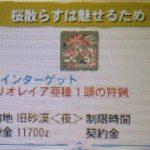 【MH4G】イベントクエスト「桜散らすは魅せるため」の攻略プレイ記とデータ