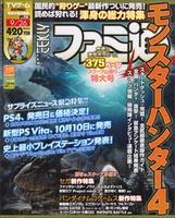 週刊ファミ通 2013年9月26日号