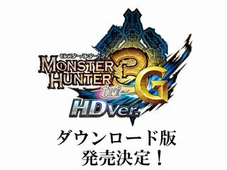 MH3G HDver DL版発売決定!
