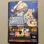 【MH4G】モンスターハンター4G 公式ガイドブック 詳細レビュー