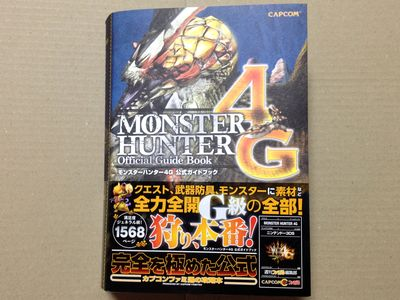 モンスターハンター4G 公式ガイドブック 表紙